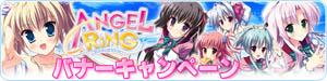 AngelRing ~エンジェルリング~ 応援中!!