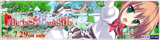 PrincessEvangile~プリンセスエヴァンジール~応援中!