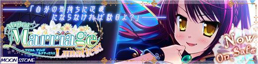 Magical Marriage Lunatics!! -マジカル マリッジ ルナティクス- 応援中!