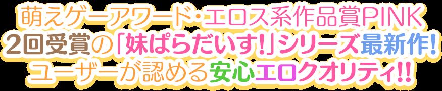 萌えゲーアワード・エロス系作品賞PINK2回受賞の「妹ぱらだいす!」シリーズ最新作!ユーザーが認める安心エロクオリティ!!