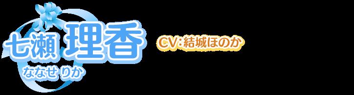 七瀬 理香(ななせ りか) CV:結城ほのか<br>