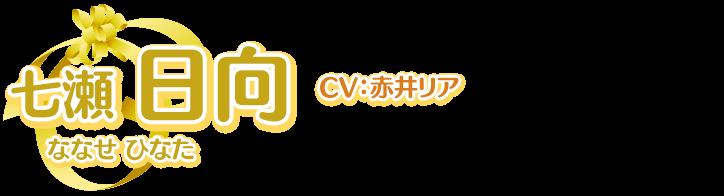 七瀬 日向(ななせ ひなた) CV:赤井リア<br>