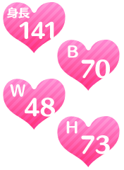 141cm・B70・W48・H73