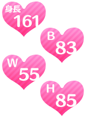 161cm・B83・W55・H85