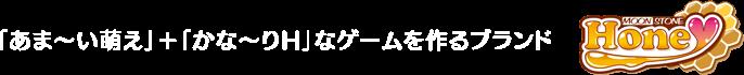 「あま~い萌え」+「かな~りH」なゲームを作るブランド|MOONSTONE Honey