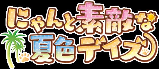 『にゃんと素敵な夏色デイズ』応援中!