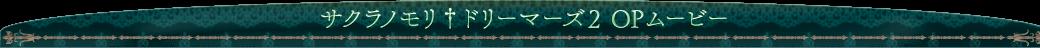 サクラノモリ†ドリーマーズ2 OPムービー