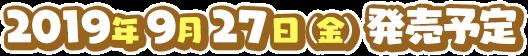 2018年6月29日(金)発売中!