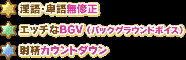 淫語・卑語無修正 / エッチなBGV(バックグラウンドボイス) / 射精カウントダウン
